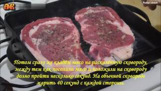 Рибай стейк. Видео рецепт