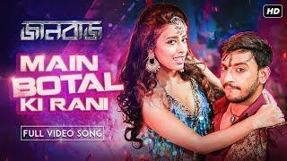 Main Botal Ki Rani Jaanbaaz Mp3 Song Download