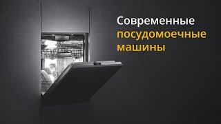 современные посудомоечные машины  как выбрать?