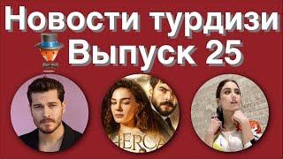 Новости турдизи  Выпуск 25