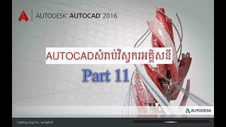 Learning Khemr Autocad Part 11 easy drawing unit comments new by khmer speaking
