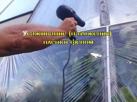 Монтаж пленки вместо стёкол на окна теплицы