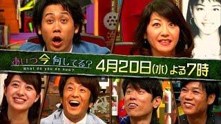 「あいつ今何してる?」 4月20日(水)よる7時放送! 番組サイト http:/...