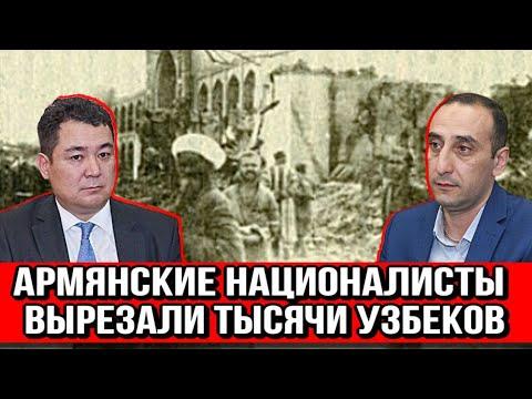 Узбекистан - Армянские националисты вырезали тысячи узбеков