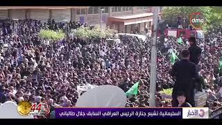 الأخبار - السليمانية تشيع جنازة الرئيس العراقي السابق جلال طالباني