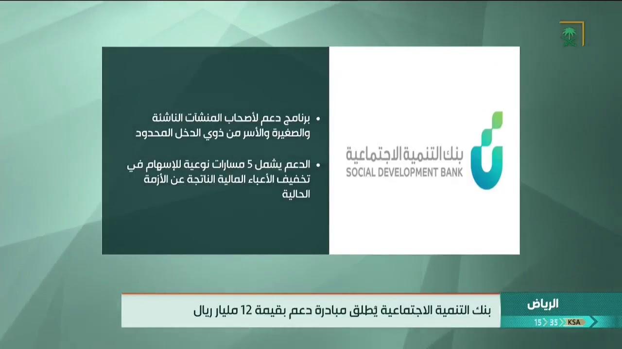 بنك التنمية الاجتماعية الرياض