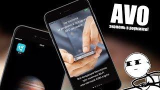 самый дешевый роуминг! Полезное приложение на iPhone AVO
