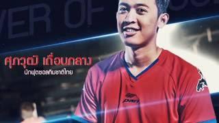 pan futsal vigor 7 by ศ ภว ฒ เถ อนกลาง