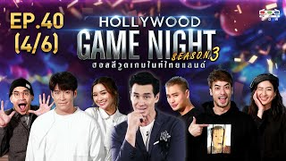 HOLLYWOOD GAME NIGHT THAILAND S.3 | EP.40  ฟรอยด์,น้ำหวาน,อาเล็กVSปั้นจั่น,บอย,อาย [4/6] | 01.03.63