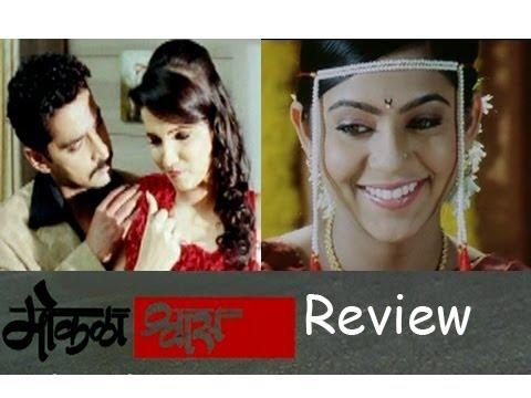 Mokala Shwaas Marathi #Movie Review - Neha Gadre, Mrunmayee Deshpande [HD]