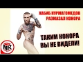 Хабиб Нурмагомедов избил Конора Макрегора mp3