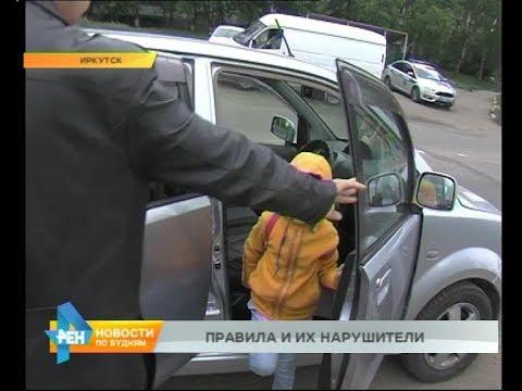 С риском для жизни ребёнка, или Как часто иркутские водители не пристёгивают детей