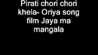 Pirati chori chori khela- Oriya song film Jaya ma mangala