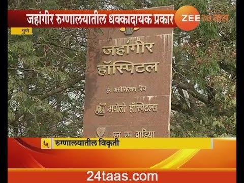 Pune    Jehangir Hospital Wordboy In Police Custody