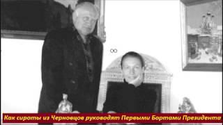 Тайна сирот Черновцов, и почему ИМ доверена власть. № 1380