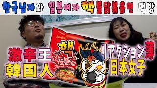 【韓国】激辛王韓国人とリアクション薄日本女子が2.5.倍プルダックポックムミョンを食べてみた