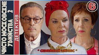 Чисто московские убийства 2 (2018). 6 серия. Семейный бизнес. Детектив, сериал.