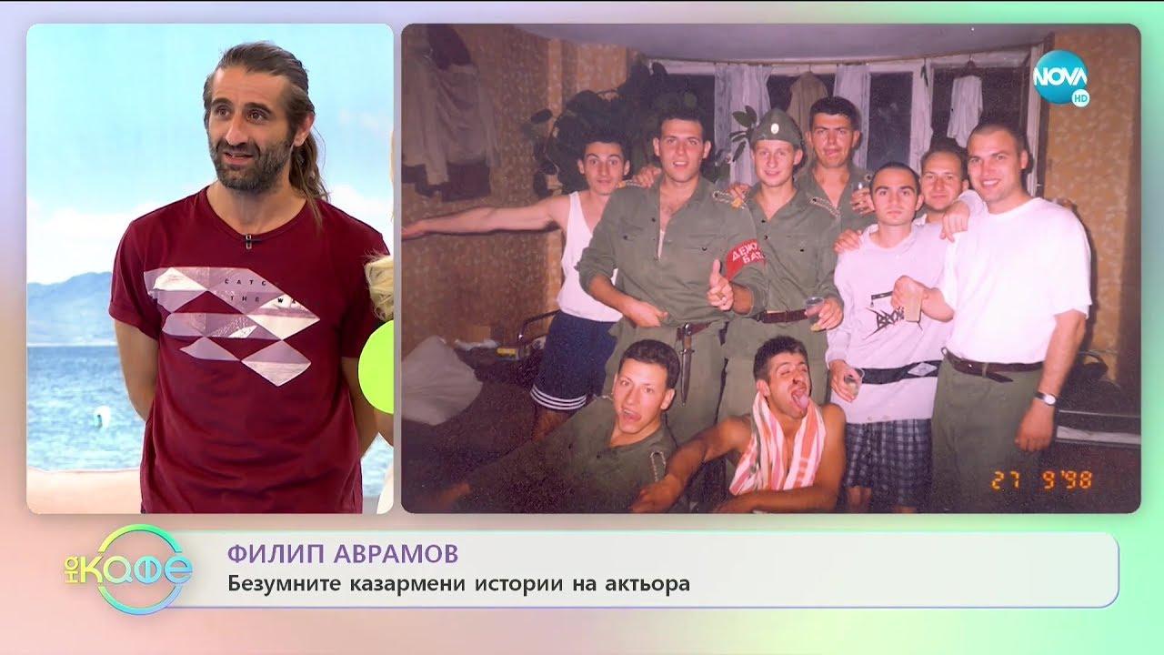 """""""На кафе"""" с Филип Аврамов (18.10.2019)"""
