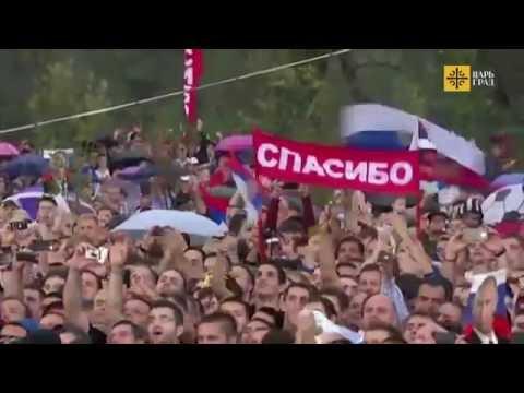 Сербы – русские