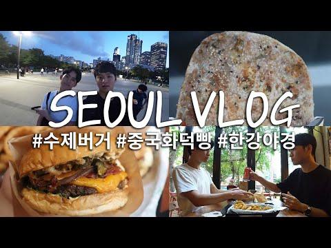 seoul-vlog---korean-daily-life-|-han-river-night-|-hongdae-orga-burger-|-chinese-food