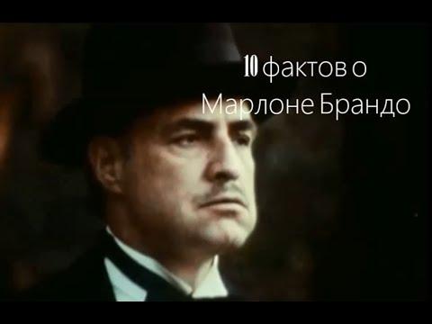 10 ФАКТОВ О МАРЛОНЕ БРАНДО