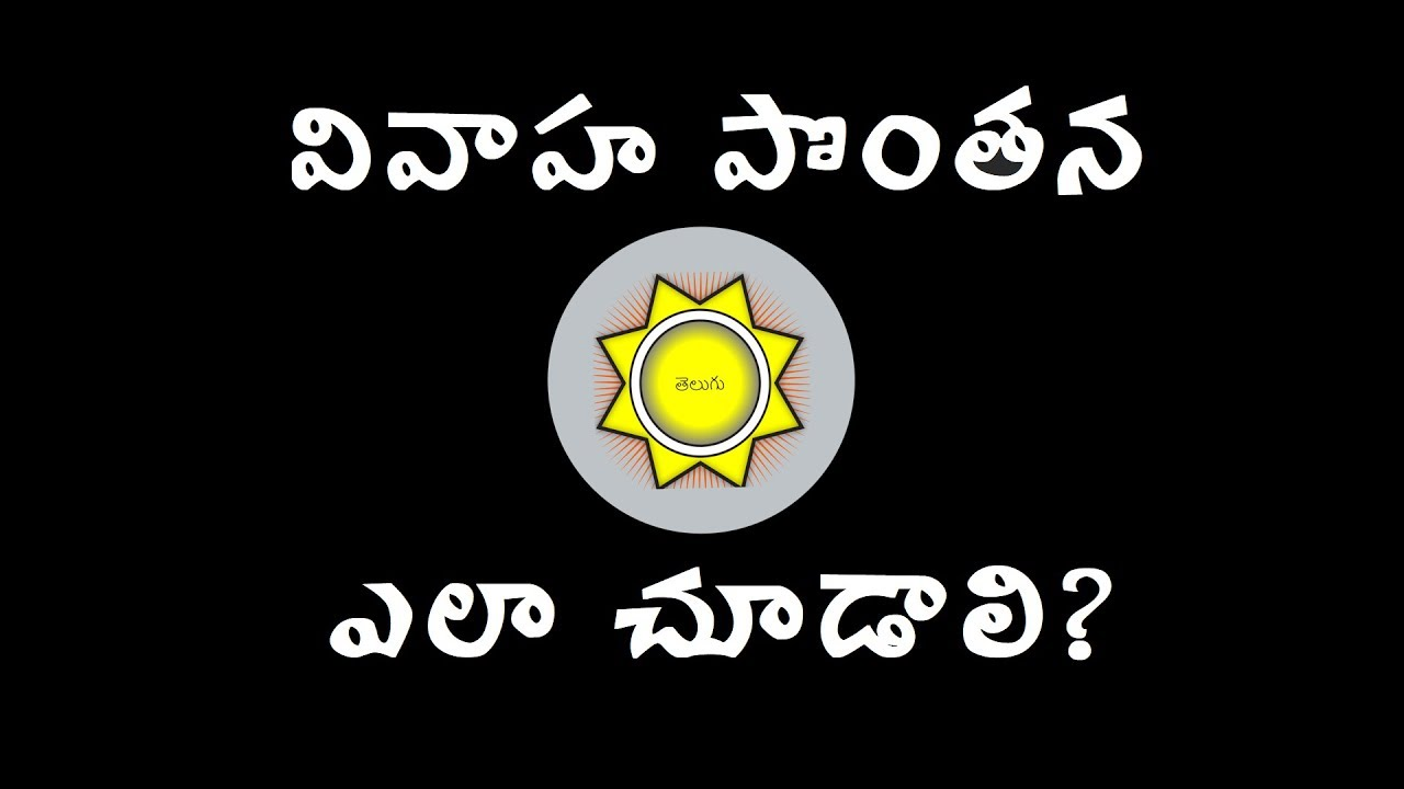 free astrology matchmaking for marriage match making in telugu
