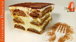 "Торт ""Тирамису"".  Безумно вкусно, быстро и просто!"