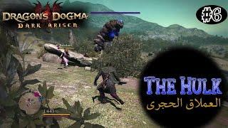 Dragon's Dogma:The Hulk #6 || العملاق الحجرى