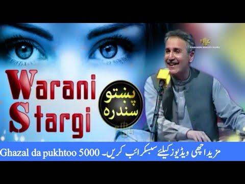 Haroon bacha    warani stargi 5000/1   Pashto poetry   ghazal da pukhtoo 5000   taza ghazal