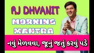 RJ DHVANIT || MORNING MANTRA || 04-12-2017