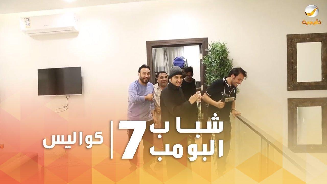 مسلسل شباب البومب 7 - الحلقه الثلاثون