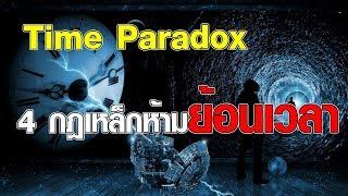 Time Paradox 4 ข้อขัดแย้งในการย้อนเวลา [เฉาก๊วย ทีวี]