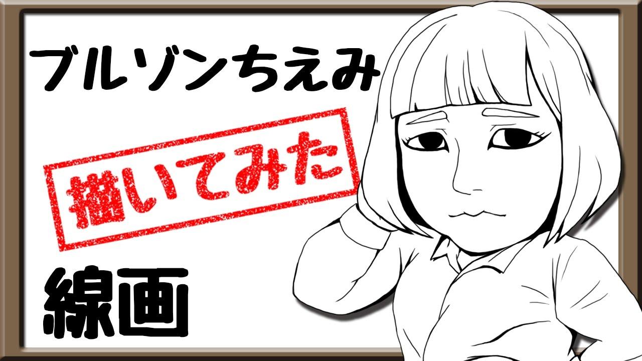 【描いてみた28】ブルゾンちえみ@芸人