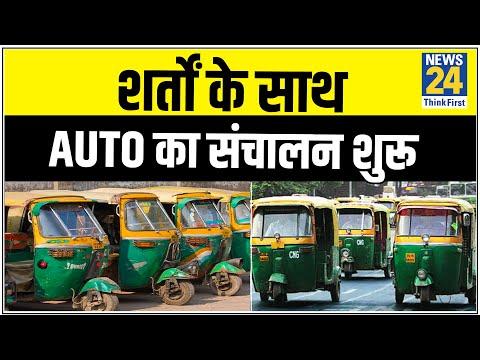 Lucknow में शर्तों के साथ Auto का संचालन शुरू || News24