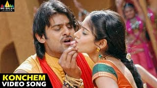 Munna Songs | Konchem Konchem Video Song | Prabhas, Ileana | Sri Balaji Video