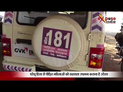 बढ़ते अपराधों के बीच शो पीस बनकर रह गई है उत्तर प्रदेश सरकार की 181 हेल्पलाइन सेवा