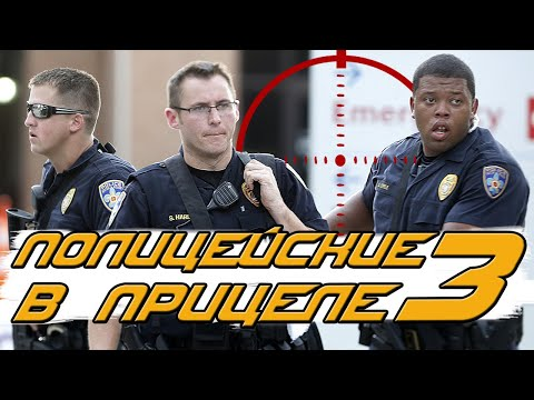 Нападения на полицейских в США