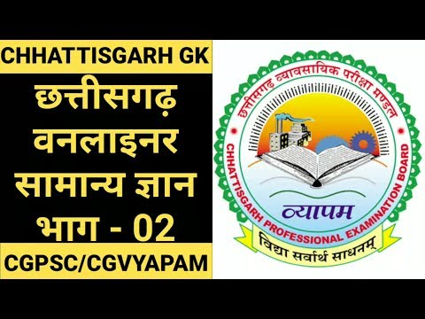 CG GK Oneliner Questions - 02 | CG GK Quick Revision Notes in Hindi