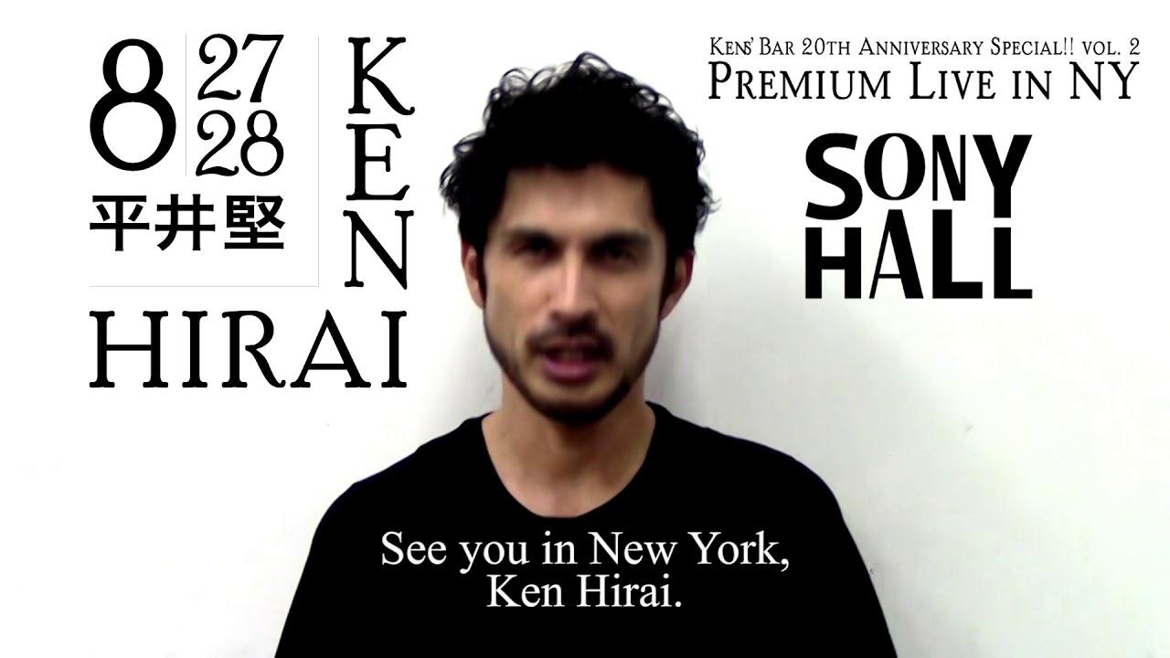 KEN HIRAI Ken's Bar 20th Anniversary Special!! vol 2 Premium Live in NY  Comment Spot