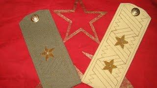 Погоны Генерал майор и Генерал лейтинант СССР / Soviet Army shoulder boards General USSR 1958-1969