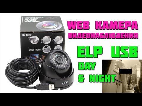 USB WEB КАМЕРА ВИДЕОНАБЛЮДЕНИЯ ДНЕМ И НОЧЬЮ - ELP 1mp day & night
