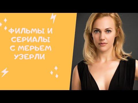 Фильмы и сериалы с Мерьем Узерли