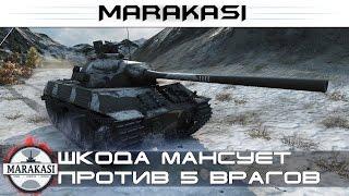 Шкода одна мансует против 5 врагов, эпичный нагиб World of Tanks