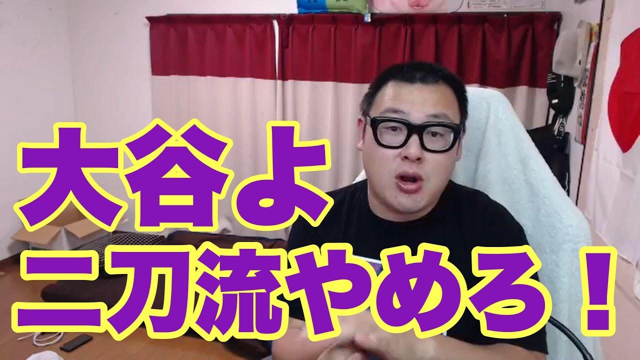 メジャーリーガー大谷翔平の二刀流に物申す!!