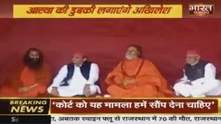 Akhilesh Yadav पहुंचे Kumbh Mela, साधू संतो ने किया स्वागत || BHARAT SAMACHAR