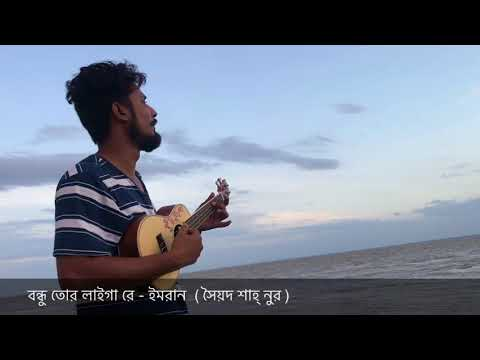 Bondhu tor laigare | Emran Hossain | A Sayed Shah Noor song | Made in Bangladesh | 2018