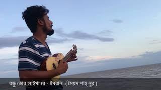 bondhu tor laigare emran hossain a sayed shah noor song made in bangladesh 2018