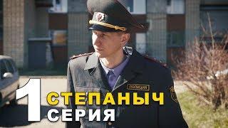 Степаныч | Серия 1