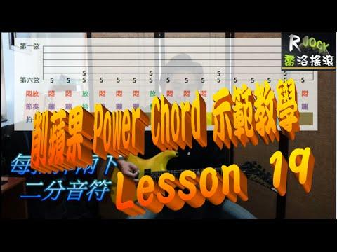 電吉他教學_喬洛搖滾_削蘋果-Power Chord 示範教學_Lesson 19 - YouTube