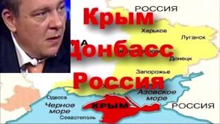 Степан Демура ! У Хохлов все продумано ,Крым, Донбасс! 2016